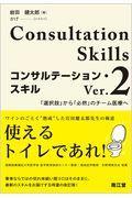 Ver.2 コンサルテーション・スキルの本