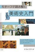 モチーフで読み解く美術史入門の本