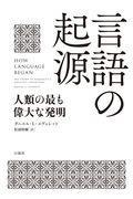 言語の起源の本