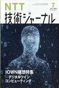 NTT技術ジャーナル 2020年 07月号の本