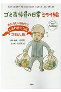 ゴミ清掃員の日常 ミライ編の本