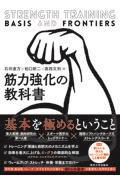 筋力強化の教科書の本