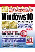 今すぐ使えるかんたんWindows10完全ガイドブック困った解決&便利技 2020ー2021年最新版の本