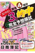 日商簿記ズバリ!3級的中完全予想模試 第156回の本