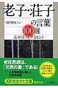 老子・荘子の言葉100選の本