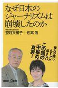 なぜ日本のジャーナリズムは崩壊したのかの本