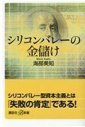 シリコンバレーの金儲けの本