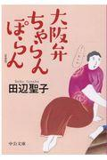 新装版 大阪弁ちゃらんぽらんの本