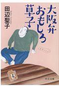 大阪弁おもしろ草子の本