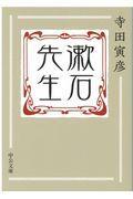 漱石先生の本