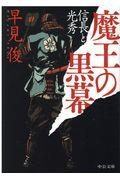 魔王の黒幕の本