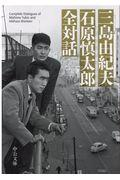 三島由紀夫石原慎太郎全対話の本