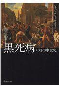 黒死病の本