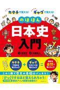 のほほん日本史入門の本