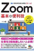 ゼロからはじめるZoom基本&便利技の本