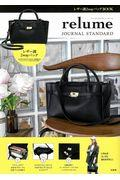 JOURNAL STANDARD relume レザー調2wayバッグBOOKの本