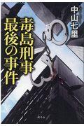 毒島刑事最後の事件の本