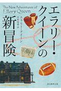 エラリー・クイーンの新冒険の本