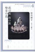 花の旅夜の旅 聖女の島の本