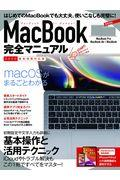 MacBook完全マニュアルの本