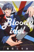 Bloody idolの本