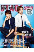 STAGE SQUARE vol.45の本