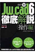 Jw_cad 6徹底解説 操作編
