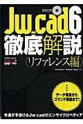 Jw_cad 6徹底解説 リファレンス編