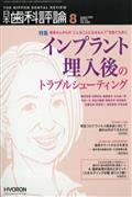 日本歯科評論 2020年 08月号の本