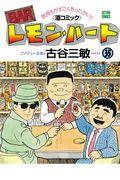 BARレモン・ハート 35の本