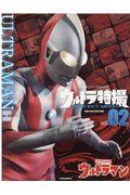 ウルトラ特撮PERFECT MOOK vol.02の本