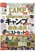 MONOQLO CAMP DXの本