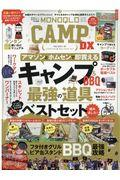 MONOQLO CAMP DXの本