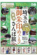 埼玉の御朱印めぐり開運さんぽ旅の本
