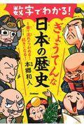 数字でわかる!ぎょうてんな日本の歴史の本
