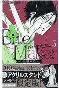 限定版 Bite Makerー王様のΩー 5の本