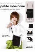 petite robe noire STUDS SHOULDER BAG BOOKの本