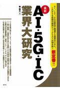 最新AI・5G・IC業界大研究の本