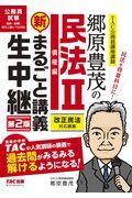 第2版 郷原豊茂の民法 新・まるごと講義生中継 2の本
