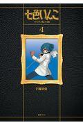 七色いんこ《オリジナル版》大全集 4の本