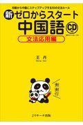 新ゼロからスタート中国語文法応用編の本