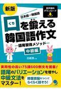 新版 口を鍛える韓国語作文 中級編の本