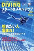 DIVING(ダイビング)スタート&スキル2020 2020年 09月号の本