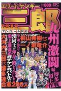 エリートヤンキー三郎 九州激闘編博多頂上作戦の本