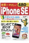 世界一やさしいiPhoneSEの本