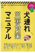 犬連れ災害対策マニュアルの本
