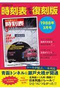 時刻表完全復刻版 1988年3月号の本