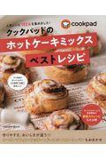 クックパッドのホットケーキミックスベストレシピの本