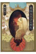 花降る王子の婚礼の本