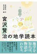 宮沢賢治の地学読本の本